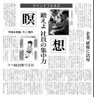 20160809-nikkei