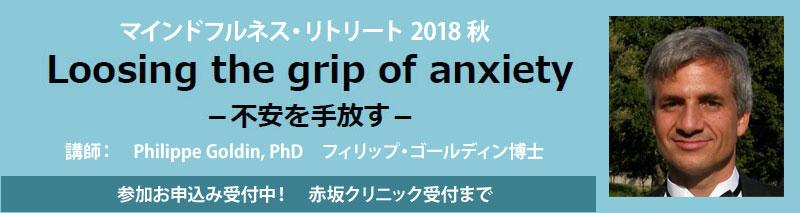 マインドフルネス・リトリート 2018秋(同時通訳付き) Loosening the grip of anxiety 不安を手放す 開催のお知らせ