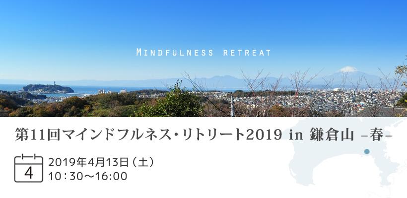第11回マインドフルネス・リトリート2019 in 鎌倉山 -春- 参加者募集中!
