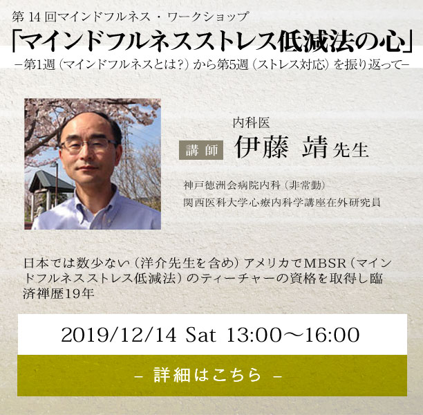 Mindfulness Workshop in Akasaka