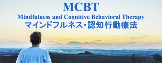 M-CBT マインドフルネス・認知行動療法