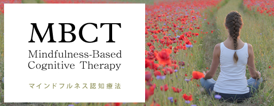 マインドフルネス認知療法(Mindfulness-Based Cognitive Therapy, MBCT)