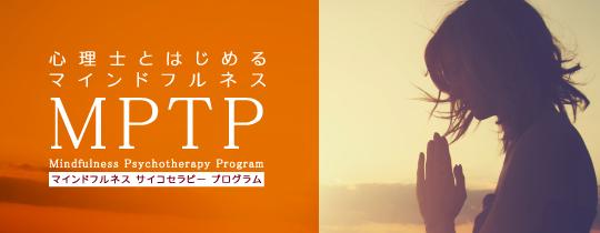 マインドフルネス サイコセラピー プログラム(Mindfulness Psychoherapy Program, MPTP