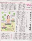 朝日新聞 3月5日(土)朝刊 元気のひけつ